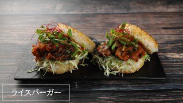 【レシピ】プルコギライスバーガーの作り方
