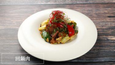 【レシピ】回鍋肉の作り方