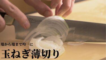 【動画】玉ねぎスライス 端から端まで均一に綺麗に切る方法