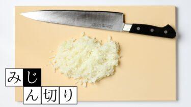 【動画】玉ねぎのみじん切り 牛刀でできる効率的なみじん切りのやり方