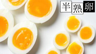【動画】半熟卵の流儀!鶏の卵からウズラの卵まで自由自在に半熟に!