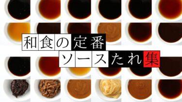 和食の定番 ソース、たれ、割り下、合わせ調味料まとめ 家庭料理の便利帳