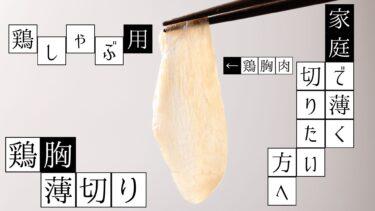家庭でも薄く切りたい方へ 鶏胸肉をできるだけ薄く切る方法