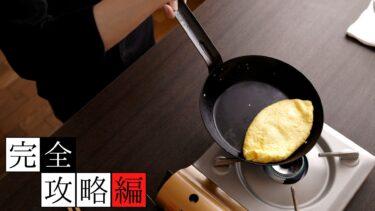 鉄フライパンでオムレツの作り方 コツ 完全攻略編 ゴムベラ不使用