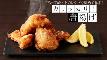 究極の鶏唐揚げの作り方