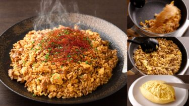 パラパラ炒飯が簡単に作れる ご飯の炊き方 チャーハン、チキンライス等