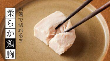 とろける柔らか鶏むね肉の茹で方/低温調理器なし